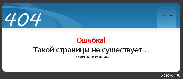 Как сделать ошибку 404 на сайте joomla 25